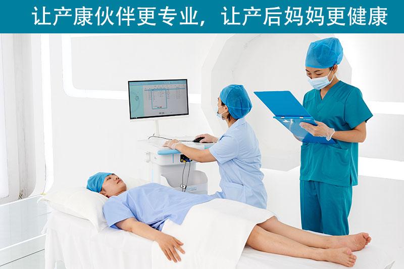 产后修复治疗仪